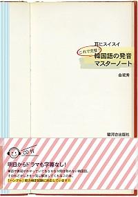 耳にスイスイ 韓国語の発音マスターノート(CD付)