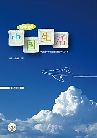 文法中心中国語初級テキスト鈴木君の中国生活(CD付)(CD付)