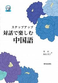 ステップアップ 対話で楽しむ中国語(CD付)