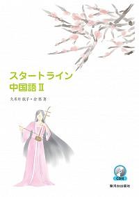 スタートライン中国語Ⅱ(CD付)