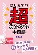 はじめての超カンタン中国語 CD付