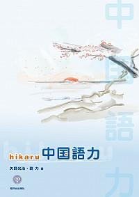 hikaru中国語力
