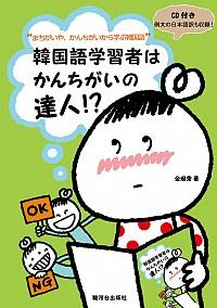 まちがいや、かんちがいから学ぶ韓国語韓国語学習者はかんちがいの達人?