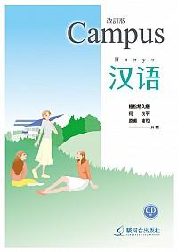 改訂版 Campus 漢語 CD付