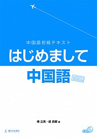 中国語初級テキストはじめまして中国語(CD付)