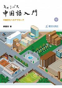 キャンパス中国語入門 CD付