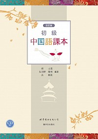 改訂版 初級中国語課本(CD付)