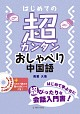 はじめての超カンタンおしゃべり中国語 CD-ROM付