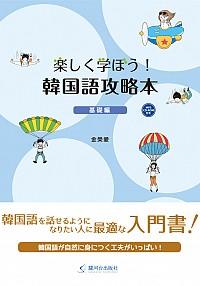 楽しく学ぼう!韓国語攻略本 基礎編 CD-ROM付