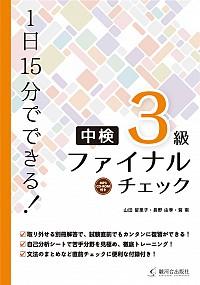 1日15分でできる中検3級ファイナルチェック(CD-ROM付)