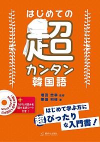 はじめての超カンタン韓国語 CD-ROM付