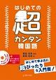 はじめての超カンタン韓国語 CD付(CD-ROM付)