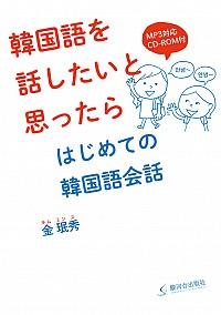 はじめての韓国語会話韓国語を話したいと思ったら(CD-ROM付)