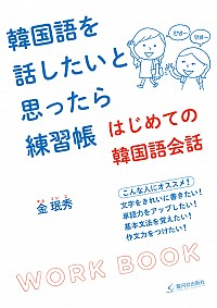 はじめての韓国語会話韓国語を話したいと思ったら練習帳