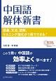 語彙、文法、読解、リスニング強化が1冊でできる!中国語解体新書