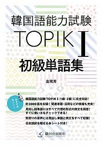 韓国語能力試験 TOPIKⅠ 初級単語集
