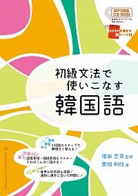 初級文法で使いこなす韓国語