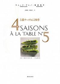 五番テーブルに四季