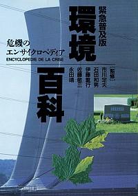 危機のエンサイクロペディア環境百科 緊急普及版