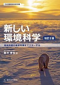 環境問題の基礎知識をマスターする新しい環境科学