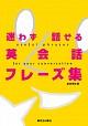 CD・カタカナ発音付迷わず話せる英会話フレーズ集(CD付)