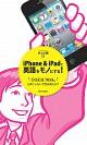 TOEIC900点も夢じゃない学習法教えますiPhone&iPadで英語をモノにする!
