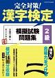 完全対策!漢字検定模擬試験問題集 2級