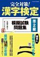 完全対策!漢字検定模擬試験問題集 準2級