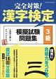 完全対策!漢字検定模擬試験問題集 3級