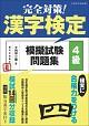 完全対策!漢字検定模擬試験問題集 4級