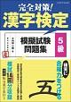 完全対策!漢字検定模擬試験問題集 5級