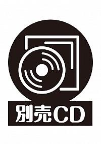 CD 《改訂版》アンフォ vol.1