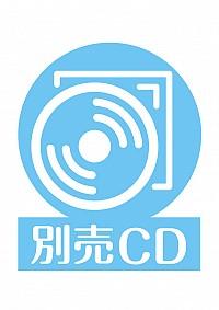 CD アンフォ・ジュニア vol.1