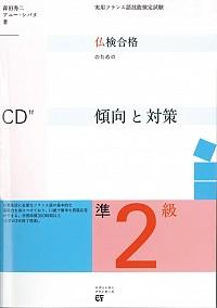 仏検合格のための傾向と対策 準2級 CD付