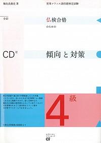 仏検合格のための傾向と対策 4級 全訂 CD付