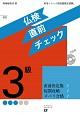 仏検3級 直前チェック CD付