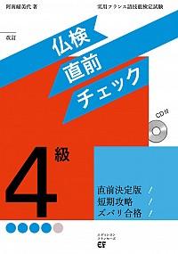 仏検4級 直前チェック CD付