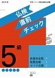 仏検5級 直前チェック CD付