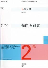 全訂 仏検合格のための傾向と対策 2級 CD付