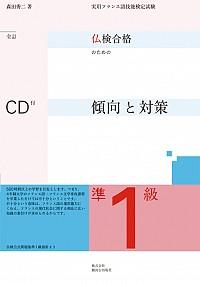 仏検合格のための傾向と対策準1級 全訂(CD付)