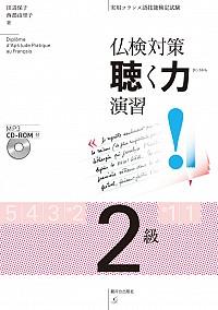仏検対策 聴く力演習 2級 MP3 CD-ROM付