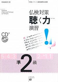 仏検対策 聴く力演習 準2級 CD付