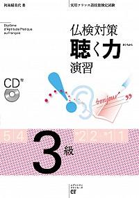 仏検対策 聴く力演習 3級 CD付