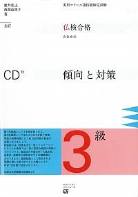 新訂版 仏検合格のための傾向と対策 3級 全訂 CD付