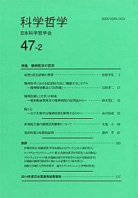科学哲学 47−2