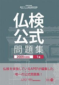 仏検公式問題集1級09年度版CD付