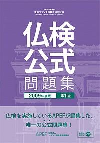 仏検公式問題集準1級09年度版CD付