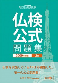 仏検公式問題集2級09年度版CD付