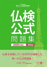 仏検公式問題集準2級09年度版CD付