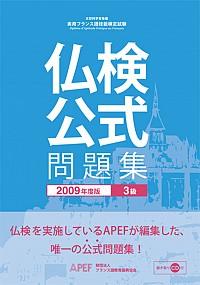 仏検公式問題集3級09年度版CD付